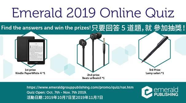 Emerald 2019 Online Quiz
